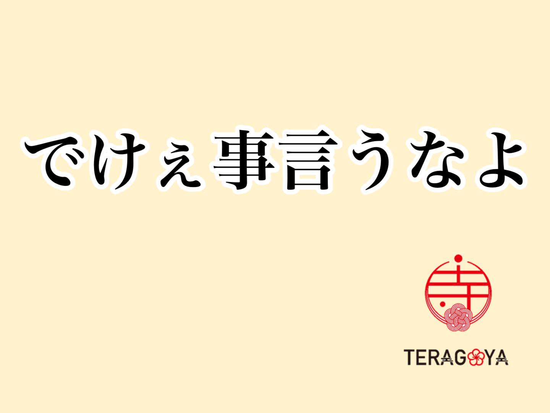 でけぇ事言うなよ(02:01)