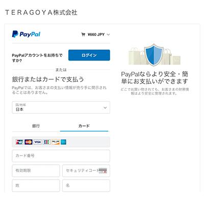 カード情報登録