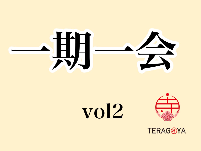 一期一会vol2(00:10)